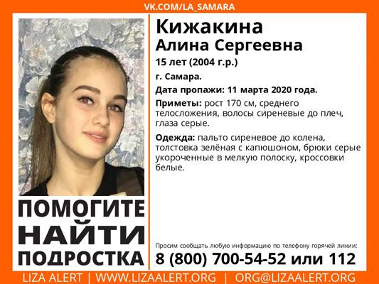 В Самаре и Тольятти разыскивают пропавших 15-летних подростков | CityTraffic