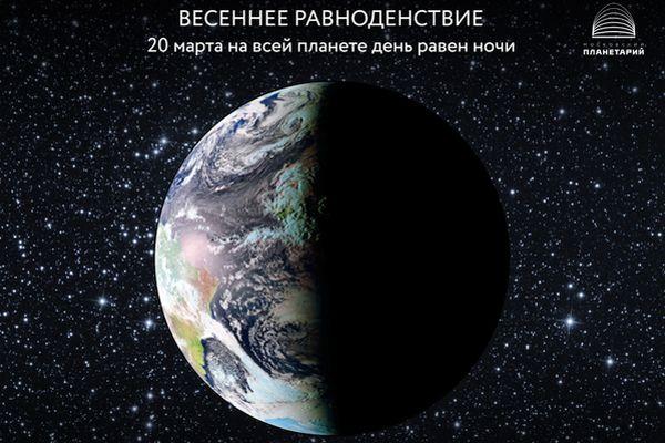 Перед весенним равноденствием 2020 года нас ждет мини-парад планет | CityTraffic