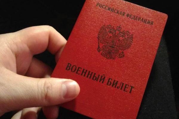 В Самаре задержан посредник в покупке 2 военных билетов | CityTraffic