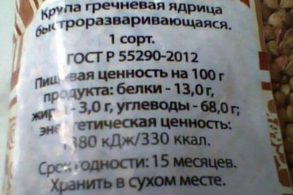 Россияне предлагают раздавать гречку с истекающим сроком годности бесплатно | CityTraffic