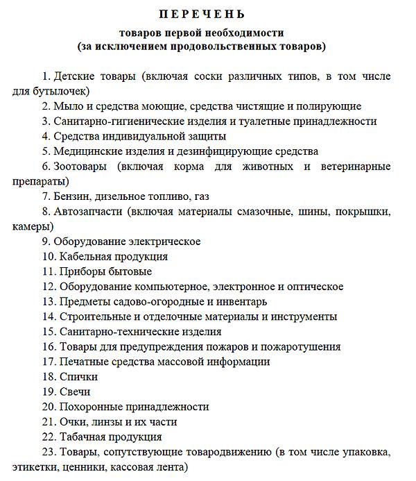 Правительство огласило список товаров первой необходимости | CityTraffic
