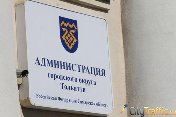 Для общественных советников мэра Тольятти снизили планку требований | CityTraffic