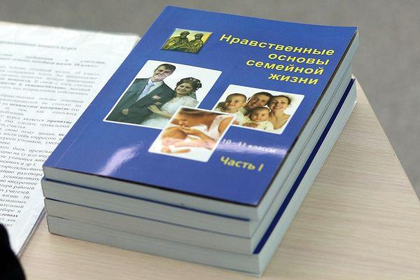 В Самарской области на учебники по нравственным основам семейной жизни потратят 5 млн рублей | CityTraffic