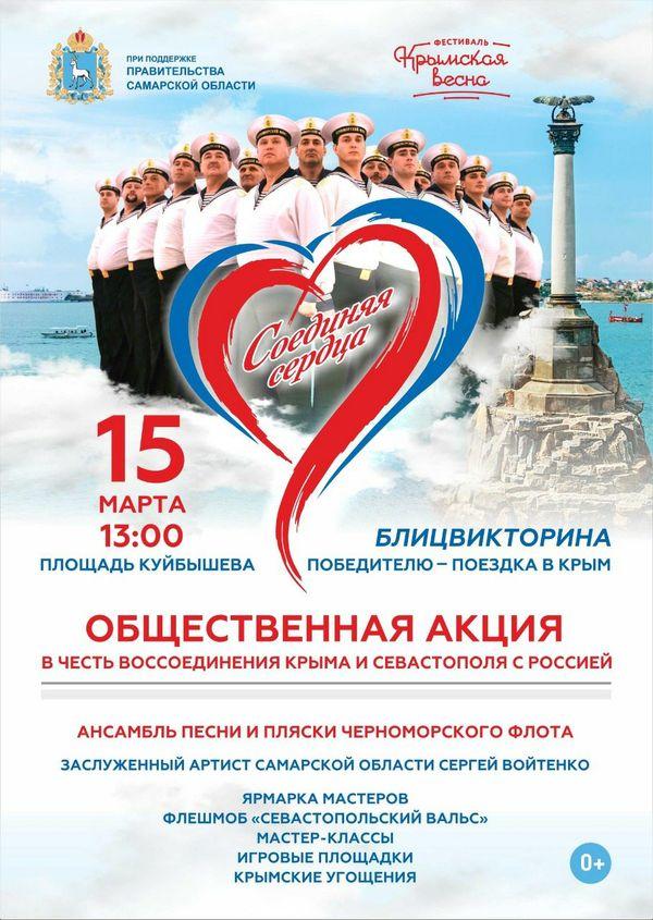 Жители Самары могут выиграть путевку в Крым на двоих, правильно ответив на вопросы викторины на празднике   CityTraffic