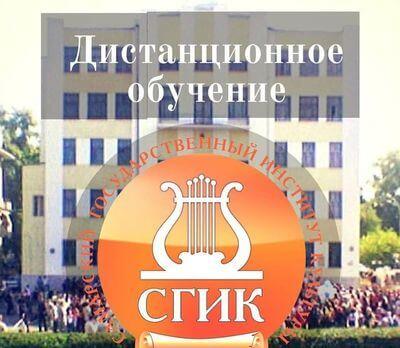 Самарский институт культуры перешёл на дистанционное обучение | CityTraffic
