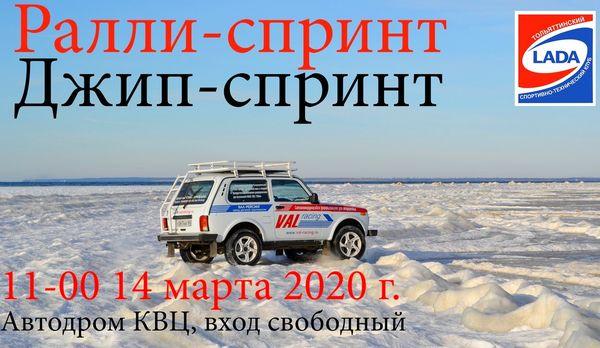 Гонкой внедорожников проводят зиму в Тольятти | CityTraffic