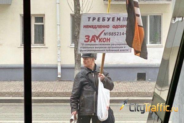 НОД устроил пикет у Самарской губдумы в связи с обсуждением поправок в Конституцию | CityTraffic