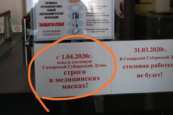 Депутатов Самарской губернской Думы из-за угрозы распространения коронавируса не пустят в столовую без масок   CityTraffic