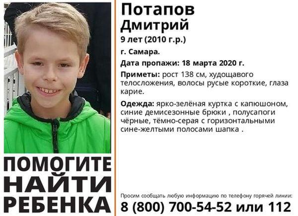 В Самаре ищут пропавшего 9-летнего ребенка   CityTraffic