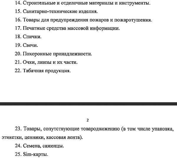 В перечень товаров, первой необходимости в Самарской области включили сим-карты и семена с саженцами | CityTraffic