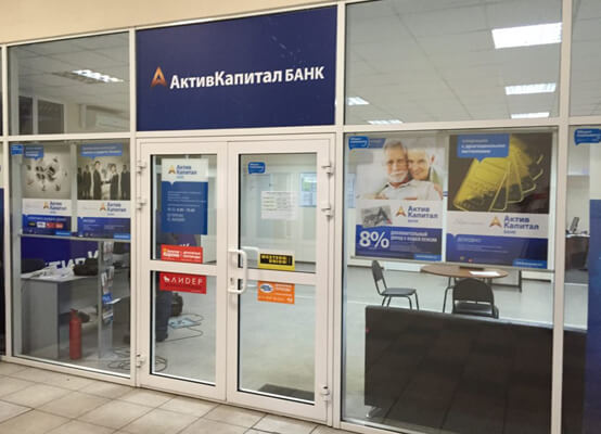 АК Банк избавился от требований кредиторов более чем на 600 млн рублей | CityTraffic