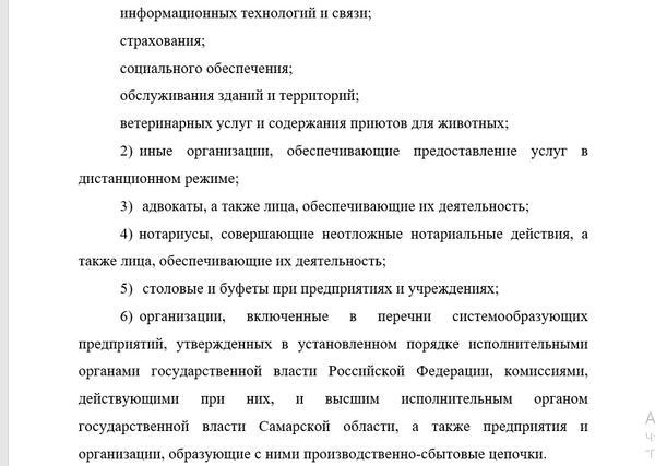 Власти Самарской области рассказали, кто будет работать в апреле | CityTraffic
