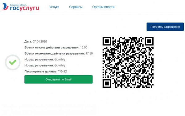 В Самарской области находиться на улице по QR-коду можно будет не более часа | CityTraffic