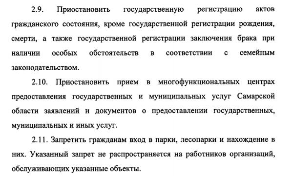 По домам придется сидеть до 12 апреля: В Самарской области продлили режим самоизоляции | CityTraffic