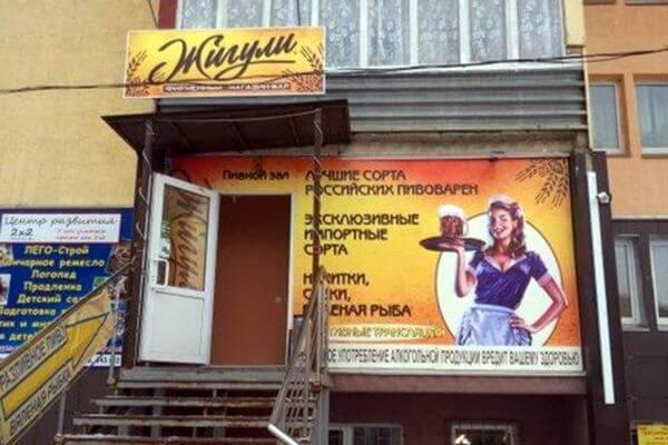 В России вступил в силу закон о наливайках | CityTraffic