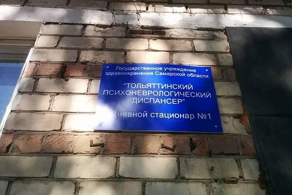 Коронавирусом 21 человека в психдиспансере Тольятти заразила медсестра | CityTraffic