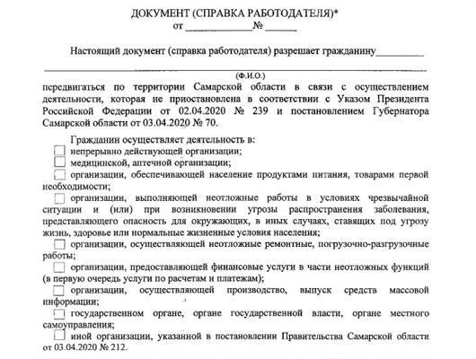 Правительство Самарской области утвердило новую форму справки работодателя | CityTraffic