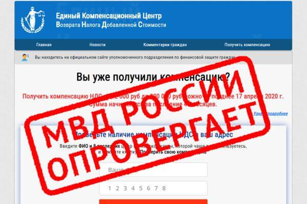 Полиция предупреждает о мошенниках, которые предлагают выплату сотен тысяч рублей от государства в связи с коронавирусом | CityTraffic