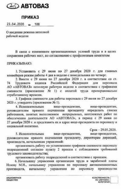 Мэрия Тольятти требует с АВТОВАЗа 235 млн рублей   CityTraffic