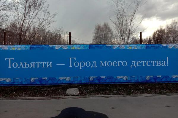 Жители Тольятти обсуждают зловещий плакат про город детства, который висит рядом с колючей проволокой   CityTraffic