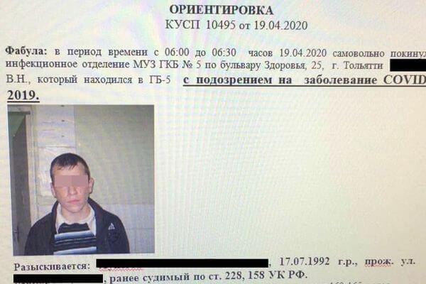 В Тольятти на больничного беглеца с подозрением на коронавирус возбудили уголовное дело   CityTraffic