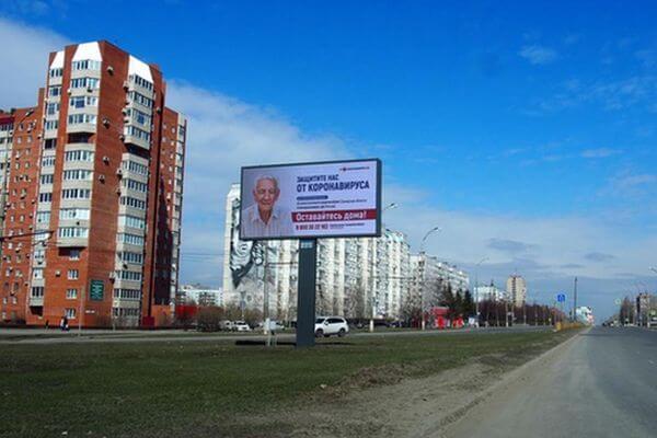 Рекламщики из Тольятти присоединились к кампании по борьбе с коронавирусом   CityTraffic