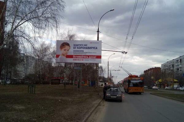 Рекламщики из Тольятти присоединились к кампании по борьбе с коронавирусом | CityTraffic