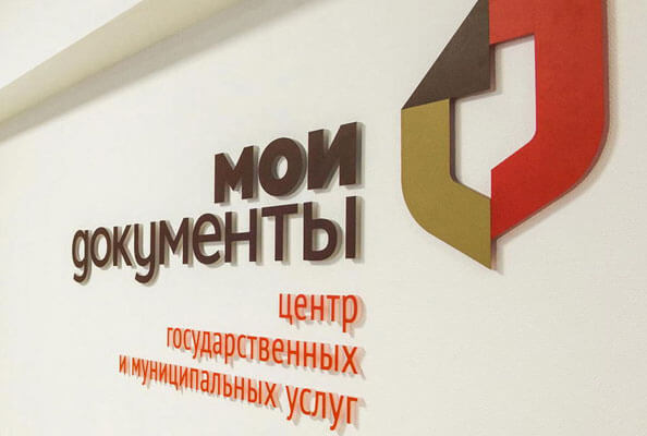 В Тольятти в 8 офисах МФЦ возобновлен прием документов по всем услугам | CityTraffic