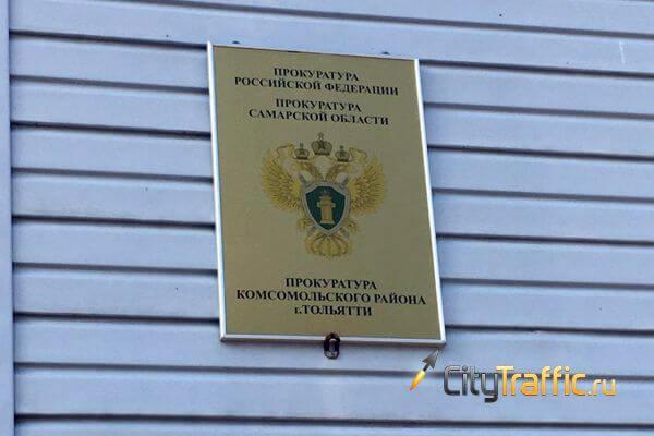 Прокуратура проверяет случай с передачей членами ЕР Тольятти неисправного компьютера детям | CityTraffic