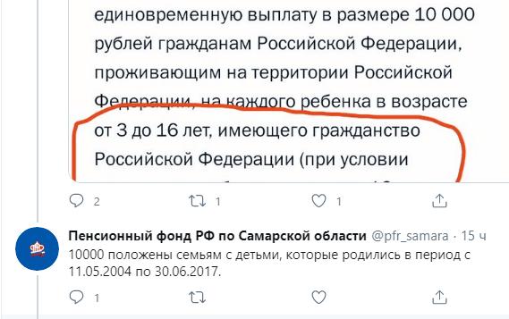 Жители Самарской области атаковали твиттер ПФР из-за обещанной выплаты на детей до 16 лет   CityTraffic