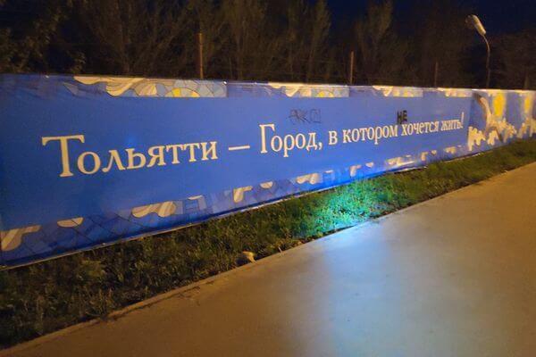 Жители Тольятти обсуждают, почему власти убрали с улицы плакат, утверждающий, что в городе хочется жить | CityTraffic