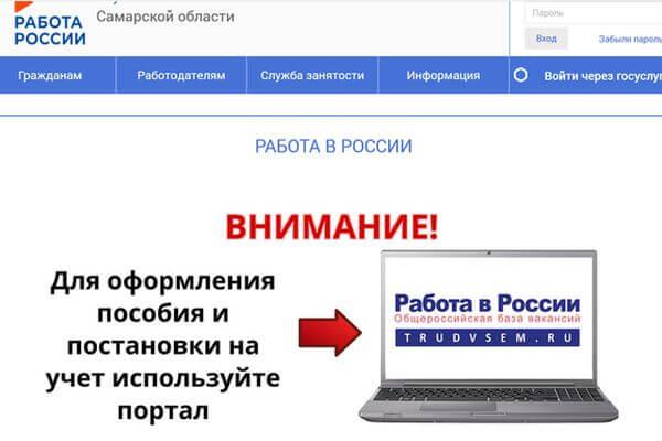 Для оформления пособия безработным Самарской области нужно подать заявление в электронной форме | CityTraffic
