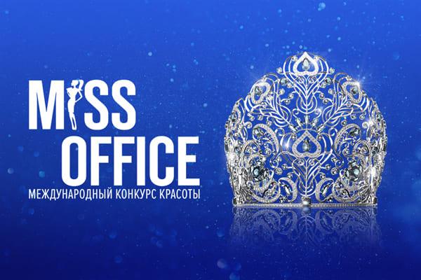 Офисные сотрудницы самарских компаний смогут побороться за приз в 2 млн рублей и звание «Мисс Офис – 2020»   CityTraffic