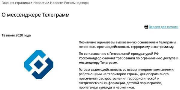 Роскомнадзор согласовал с Генпрокуратурой РФ разблокировку мессенджера Телеграмм | CityTraffic
