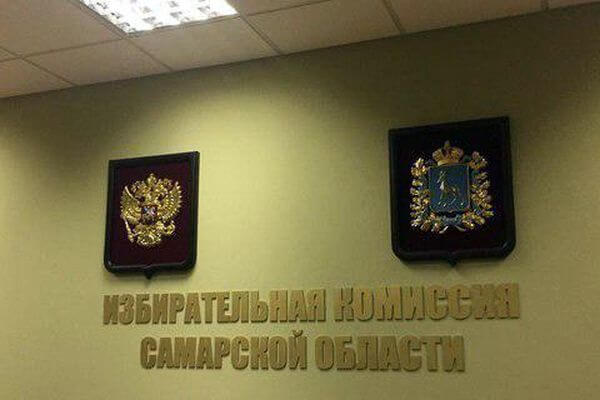 В Самарской области из бюллетеня исключили двух кандидатов в губернскую думу | CityTraffic
