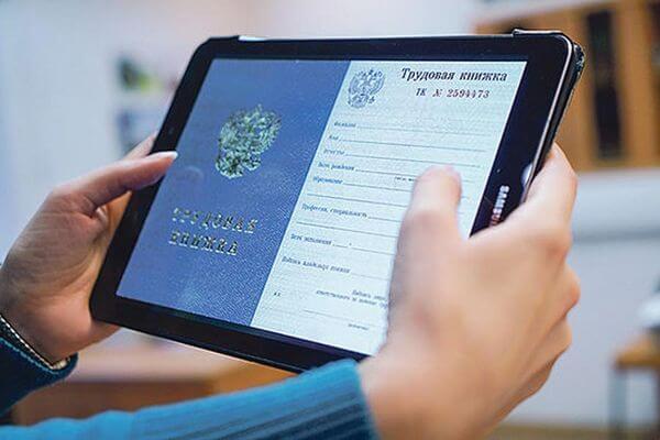 В Самарской области у сотрудников, которые устроятся на работу впервые, с 2021 года будут только электронные трудовые книжки | CityTraffic