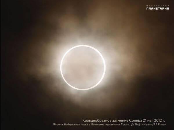 Луна затмит Солнце всамый длинный световой день вгоду