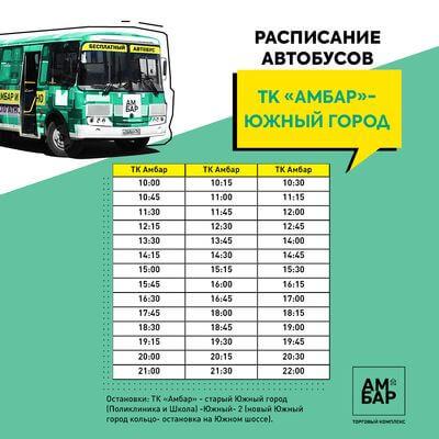 """В Самаре возобновили движение бесплатных автобусов до """"Амбара""""   CityTraffic"""