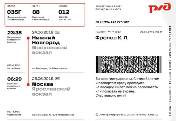 Студия Артемия Лебедева разработала новый бланк электронного билета для холдинга «РЖД» | CityTraffic