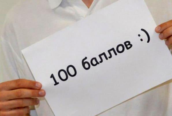 В Тольятти 19 работ выпускников по итогам ЕГЭ набрали по 100 баллов | CityTraffic