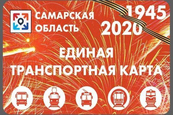 В  Самарской области приостановлен прием наличных для пополнения транспортных карт в  офисах единого оператора | CityTraffic
