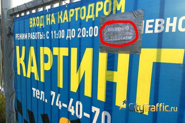Картинг в Тольятти оказался под угрозой исчезновения   CityTraffic