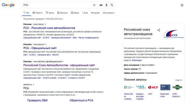 В России продолжают работать сайты-клоны официального ресурса РСА | CityTraffic