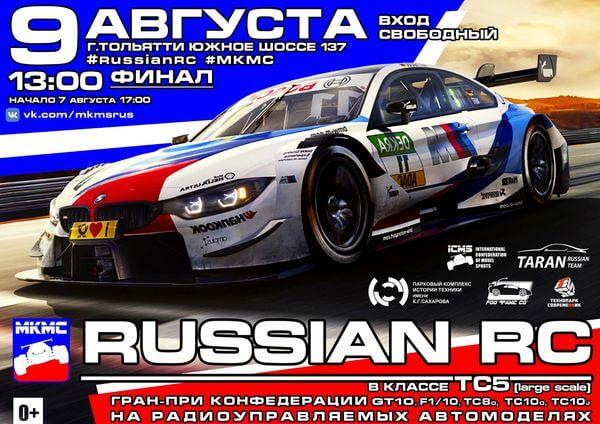 Серьёзные гонки радиоуправляемых машин пройдут в Тольятти | CityTraffic