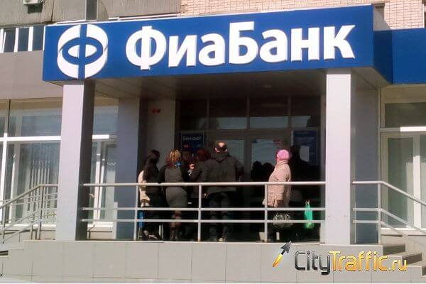 Офисы Фиа-Банка опять попытаются продать за 16 млн рублей | CityTraffic