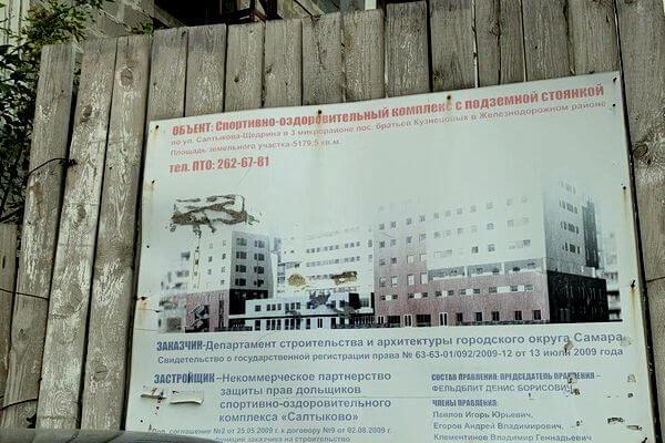 В Самаре могут снести недостроенном здание в Железнодорожном районе | CityTraffic