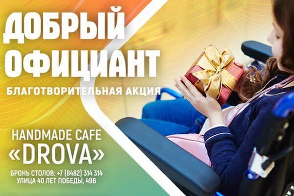 Жителей Тольятти в кафе обслужат местные селебрити | CityTraffic
