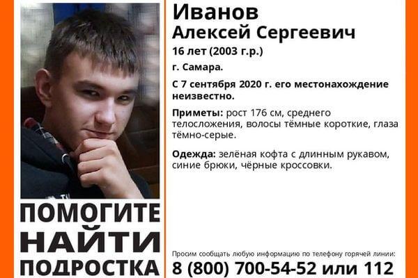 В Самарской области 2 недели ищут пропавшего подростка | CityTraffic