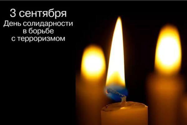 Жителей Самарской области приглашают почтить память жертв террора | CityTraffic