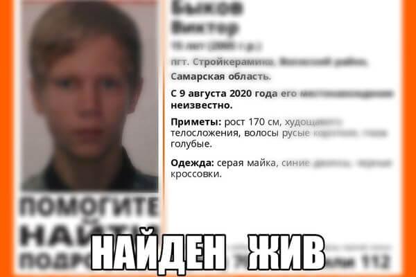 В Самарской области нашли подростка, из-за пропажи которого СК возбуждал дело об убийстве   CityTraffic